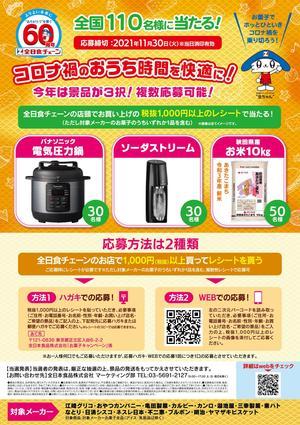 全日食お菓子キャンペーン2021.jpg
